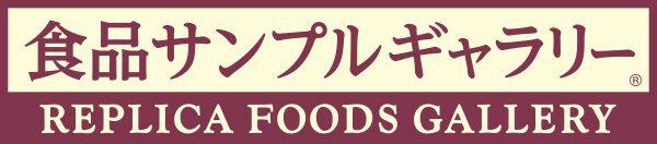 食品サンプルギャラリー
